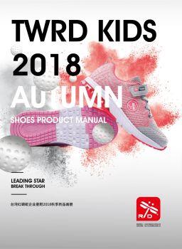 台湾红蜻蜓企业童鞋2018秋季新品目录电子刊物