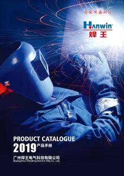 2019 焊王科技新中文彩页 电子书制作平台