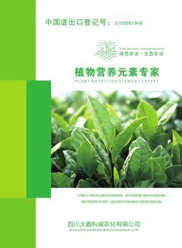 四川大鑫科威农化有限公司 电子杂志制作平台
