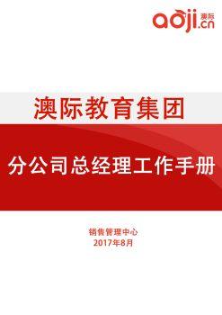 澳际教育集团分公司总经理工作手册