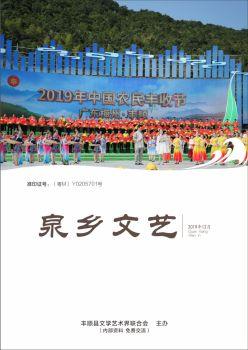泉鄉文藝,在線電子畫冊,期刊閱讀發布