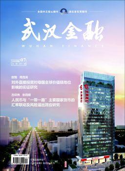 《武汉金融》2020年第7期