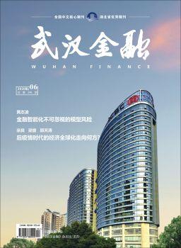 《武漢金融》2020年第6期,在線電子雜志,期刊,報刊
