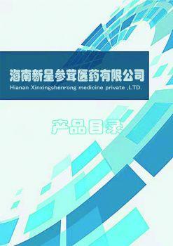 格式工厂PicPDF 产品封面1+产品手册1+产品手册2+产品手册3+产品手册4+封面2