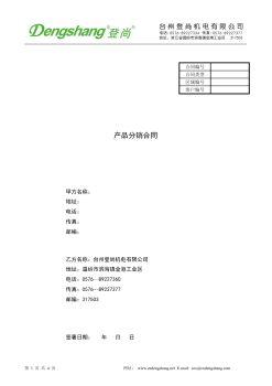简易-2015登尚分销合同电子刊物