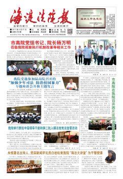 《海淀法院报》259-5校电子宣传册