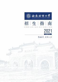 西南財經大學2021年普通本科招生指南電子宣傳冊 電子書制作軟件