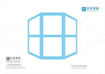 大旺亚铝门窗画册(1)
