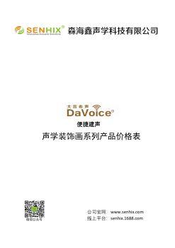 森海鑫国内业务价目表04电子画册