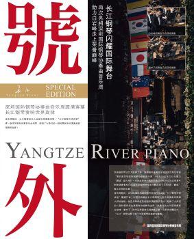长江钢琴「号外第一期」:闪耀国际舞台 再次亮相深圳国际钢琴协奏曲音乐周电子刊物