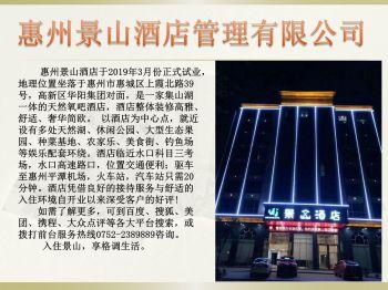 景山酒店宣传文档电子宣传册