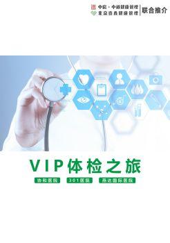 中道健康VIP体检之旅,电子期刊,电子书阅读发布