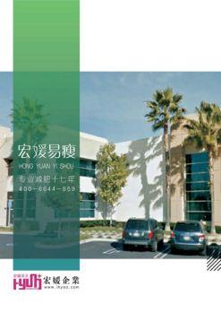 宏媛企业产品画册