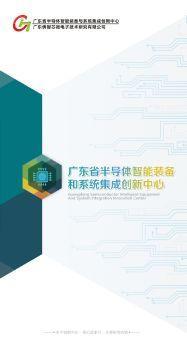 广东省半导体智能装备和系统集成创新中心册子(20190730) 电子书制作平台
