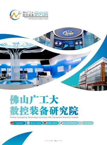 佛山广工大研究院画册 电子书制作软件