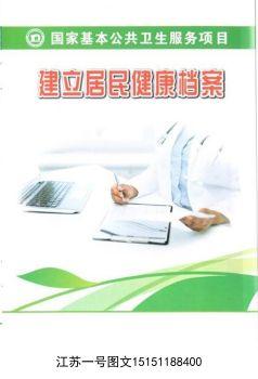 1 居民健康档案电子书