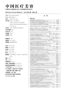 《中国医疗美容》版权页电子宣传册