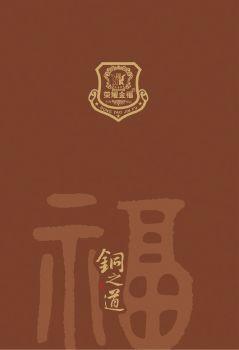 榮耀金福電子書