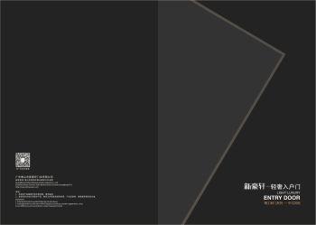 新豪轩中式宣传画册