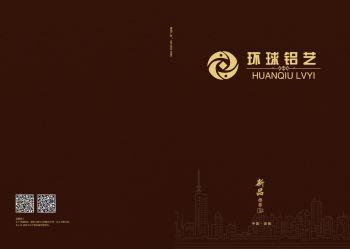 2021 环球铝艺电子宣传册