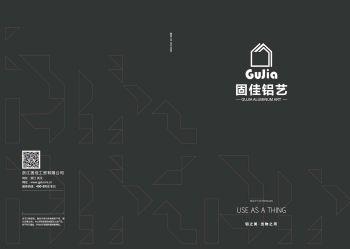 2020固佳铝艺宣传画册