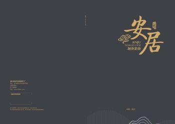 2020安居铝艺电子画册