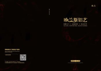 2021欧兰斯铝艺电子书