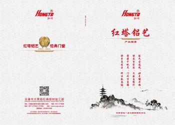 2021红塔铝艺电子宣传册