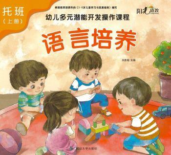 幼儿多元潜能开发操作课程-语言培养-托班电子书
