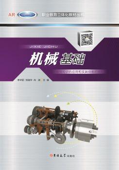 机械基础(精品中职 汽修专业)电子画册