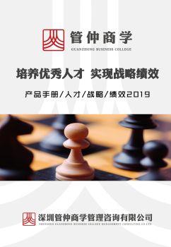 深圳管仲商学管理咨询有限公司,数字书籍书刊阅读发布