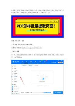 PDF怎样批量提取页面?PDF页面提取的方法