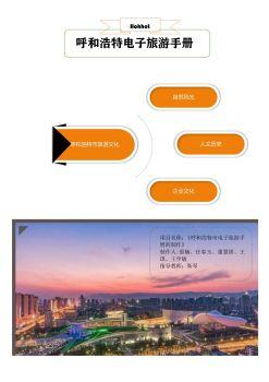 呼和浩特市电子旅游手册