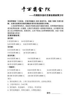 千万奖金PK 代理股东签约百家连锁政策方针
