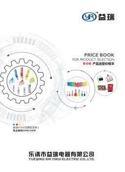 益瑞产品选型价格本,3D电子期刊报刊阅读发布