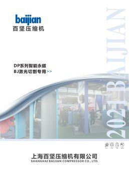 百坚宣传资料电子画册 电子书制作软件