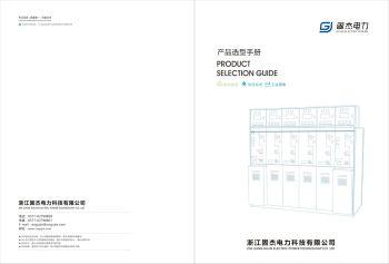 浙江固杰電力新樣本書電子版