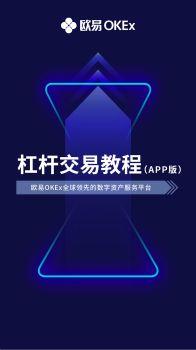欧易OKEx杠杆交易(APP端)电子杂志
