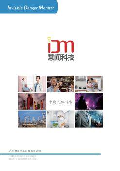 苏州慧闻纳米科技有限公司,3D翻页电子画册阅读发布平台