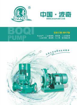 波奇泵业 电子书制作平台