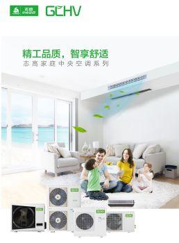 GCHV-家庭中央空调系列 电子杂志制作平台