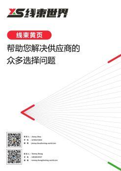 线束黄页 8.30,3D电子期刊报刊阅读发布
