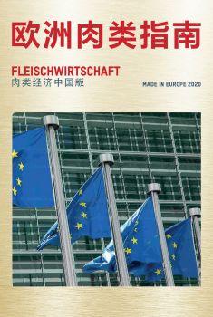 欧洲肉类指南2020,电子书免费制作 免费阅读