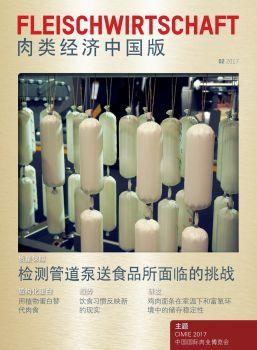《肉类经济》中国版 2017 / 2宣传画册