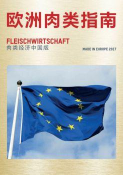 欧洲肉类指南电子画册
