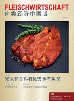 《肉类经济》中国版 2017 / 3电子刊物