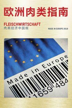 欧洲肉类指南2018宣传画册