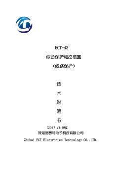 ect43综合保护测控装置(4u)电子杂志