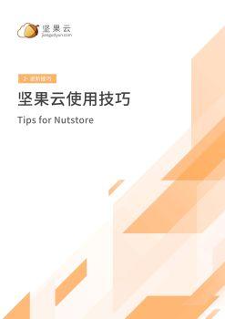 【02】坚果云进阶使用技巧 电子书制作软件