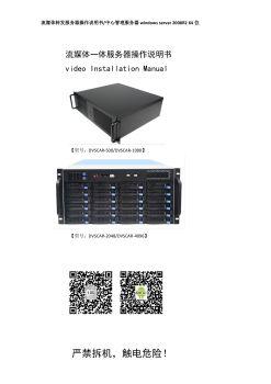 泰和联安防流媒体视频转发服务器操作说明书电子画册